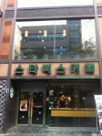 Insadong Seoul South Korea47_1